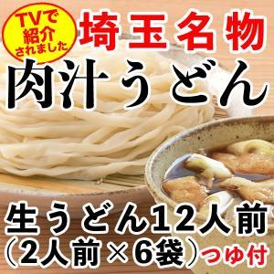 肉汁うどんつゆ付き12人前(2人前×6袋) スーパーJチャンネルで紹介 岩崎食品 麺バザール1番人気 埼玉名物 生うどん|okina-sato