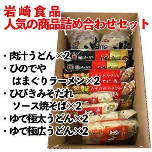 岩崎食品人気の商品詰め合わせセット  TV取材記念 岩崎食品 麺バザール1番人気 期間限定価格 埼玉名物 生うどん|okina-sato