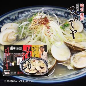 至高の和風ラーメン ひのでやはまぐりラーメン4人前(箱入) お土産|okina-sato