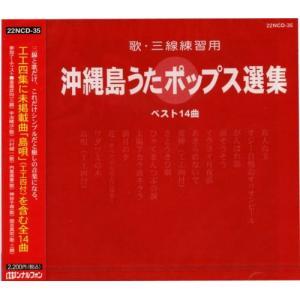 三線CD 沖縄島うたポップス選集CD (赤)の商品画像