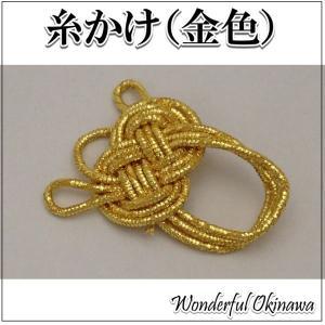 三線用 糸かけ(金色)