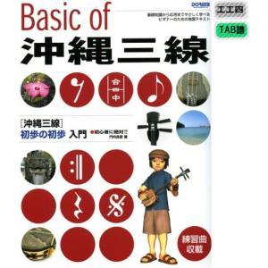 三線楽譜 ベーシックオフ沖縄三線(メール便可商品)