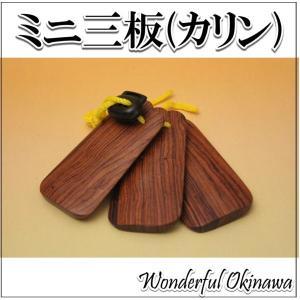三板(カリン) 子供用|okinawa2