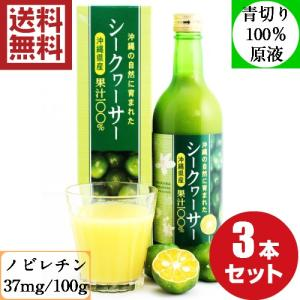 シークヮーサー100%果汁500ml 3本セット 沖縄県産 無添加原液 シークワーサー 健康 ノビレチン「只今注文が殺到しており、発送は11月頃になります」