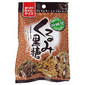 食べ切りポケットサイズのくるみ黒糖です。 沖縄発の商品で、くるみに黒糖をまぶしました 香ばしくて美味...