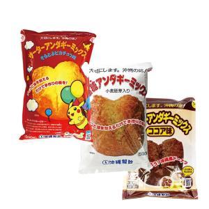 サーターアンダギー、黒糖,ココアミックス3種類セットの関連商品6