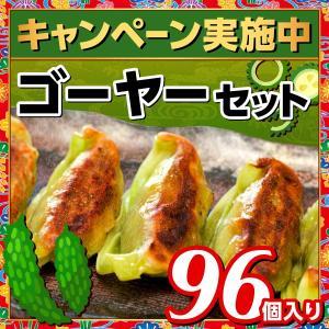 沖縄餃子 ゴーヤーセット 96個入り【送料無料】 okinawagyuza
