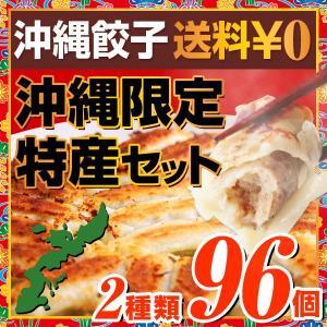 沖縄餃子 沖縄限定特産セット 2種類96個入り【送料無料】ポイント10倍 !! ( アグー餃子・もとぶ牛餃子 )