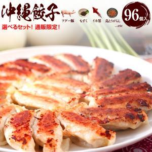 沖縄餃子 選べる沖縄餃子8パックセット 96個入り【送料無料】|okinawagyuza