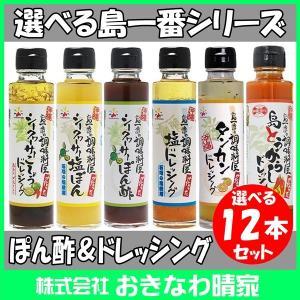 調味料 (シークワーサーぽん酢 塩ドレッシング 他) 150ml 選べる12本セット|okinawaharuya