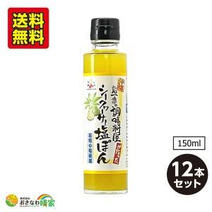 シークワーサー 塩ぽん ( 赤マルソウ 島一番 シリーズ ) 150ml×12本|okinawaharuya