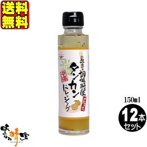 タンカン ドレッシング ( 赤マルソウ 島一番 シリーズ ) 150ml×12本|okinawaharuya