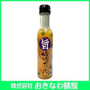 シークワーサー 香る 旨塩だれ ( 調味料 タレ ) 150ml|okinawaharuya