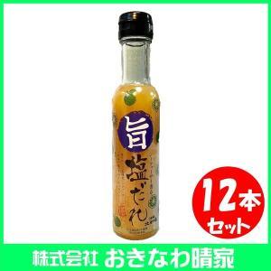 シークワーサー 香る 旨塩だれ ( 調味料 タレ ) 150ml×12本|okinawaharuya