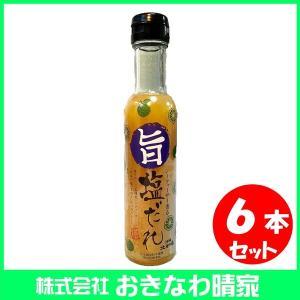 シークワーサー 香る 旨塩だれ ( 調味料 タレ ) 150ml×6本|okinawaharuya