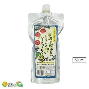 まるごと 100% シークワーサー パウチ ( 沖縄産 シークヮーサー ジュース ) 500ml|okinawaharuya