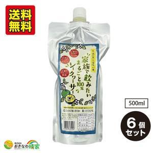 まるごと 100% シークワーサー パウチ ( 沖縄産 シークヮーサー ジュース ) 500ml×6個|okinawaharuya