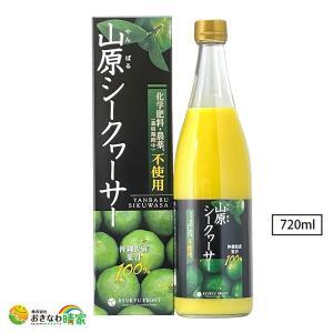 山原シークワーサー 黒ラベル 果汁100% 720ml (沖縄産 シークヮーサー ジュース)|okinawaharuya