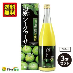 山原シークワーサー 黒ラベル 果汁100% 720ml×3本 (沖縄産 シークヮーサー ジュース)|okinawaharuya
