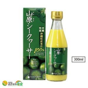 山原シークワーサー ( 沖縄産 シークヮーサー ジュース ) 果汁100% 300ml|okinawaharuya