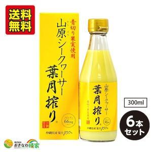 山原シークワーサー 葉月搾り (沖縄産 青切り シークヮーサー ジュース) 果汁100% 300ml×6本|okinawaharuya