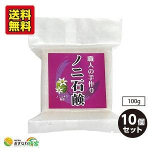 ノニ石鹸 (洗顔 洗髪 全身) 100g×10個|okinawaharuya