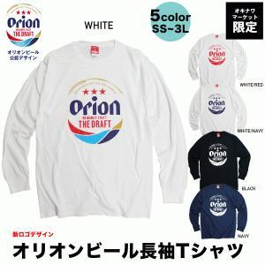 新ロゴ オリオンビール 長袖 Tシャツ ロンT トップス カットソー メンズ レディース ファッション ビール 沖縄 ロングTシャツ 大きいサイズ|okinawamarket