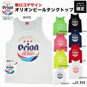 新ロゴ オリオンビール タンクトップ 白 (MIX) メンズ レディース ファッション ビール Tシャツ 沖縄 ノースリーブ カットソー|okinawamarket