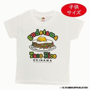 子供服 女の子 ぐでたま タコライス Tシャツ サンリオ キャラクター 白 ティシャツ 沖縄お土産 オススメ 沖縄 男の子 女の子|okinawamarket