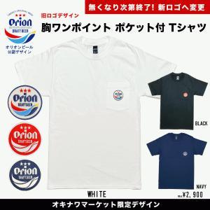 オリオンビールTシャツ 白 ポケット付き ワッペン Tシャツ トップス カットソー メンズ レディース ファッション ビール 沖縄 ティシャツ|okinawamarket