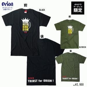 オリオンビールTシャツ BEER KINGDOM 黒 Tシャツ トップス カットソー メンズ レディース ファッション ビール 沖縄 ティシャツ 大きいサイズ|okinawamarket