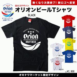 オリオンビールTシャツ 黒 Tシャツ トップス カットソー メンズ レディース ファッション ビール 沖縄 ティシャツ 大きいサイズ|okinawamarket