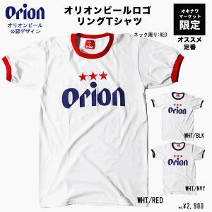オリオンビールTシャツ ORIONロゴ 赤 リンガー Tシャツ トップス カットソー メンズ レディース ファッション ビール 沖縄 ティシャツ|okinawamarket