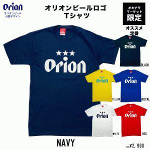 オリオンビールTシャツ ORIONロゴ 紺 Tシャツ トップス カットソー メンズ レディース ファッション ビール 沖縄 ティシャツ 大きいサイズ|okinawamarket