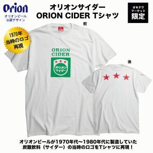 オリオンビールTシャツ オリオンサイダー 白 Tシャツ トップス カットソー メンズ レディース ファッション ビール 沖縄 ティシャツ 大きいサイズ|okinawamarket