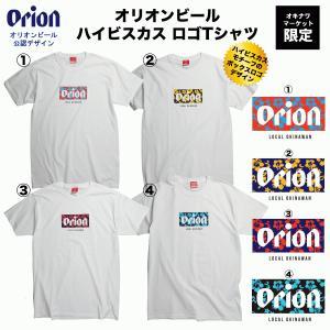 オリオンビールTシャツ ハイビスカス柄ボックス ロゴ 白 トップス カットソー メンズ レディース ファッション ビール 沖縄 ティシャツ 大きいサイズ|okinawamarket