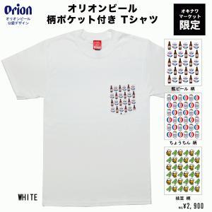 オリオンビールTシャツ 白 ポケット付き ORION瓶ビール柄 Tシャツ トップス カットソー メンズ レディース ファッション ビール 沖縄 ティシャツ|okinawamarket