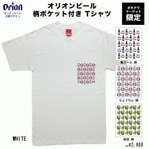 オリオンビールTシャツ 白 ポケット付き ORIONちょうちん柄 Tシャツ トップス カットソー メンズ レディース ファッション ビール 沖縄 ティシャツ|okinawamarket