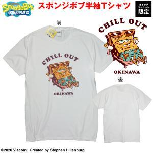 スポンジボブ Tシャツ キャラクター ティシャツ メンズ レディース キッズ SPONGEBOB CHILL OUT OKINAWA 大きいサイズ 服 沖縄 お土産 okinawamarket