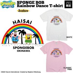 スポンジボブ Tシャツ キャラクター ティシャツ レインボーダンス メンズ レディース キッズ SPONGEBOB 大きいサイズ 服 okinawamarket
