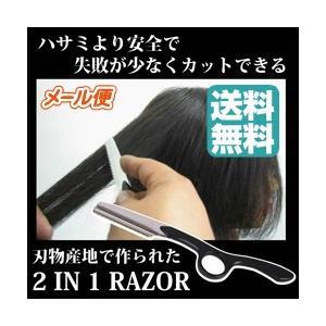 刃物産地で作られた2 IN 1 RAZOR 替刃10枚付き|okinawangirls