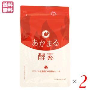 あかまる酵素 60粒 ダイエット サプリ 乳酸菌 2個セット 送料無料|okinawangirls