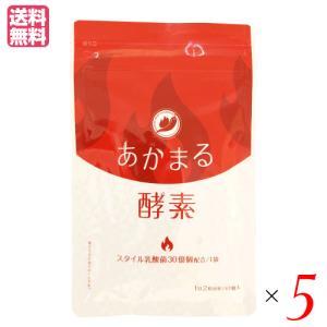 あかまる酵素 60粒 ダイエット サプリ 乳酸菌 5個セット 送料無料|okinawangirls
