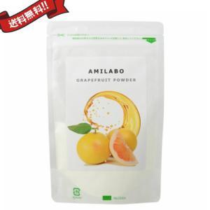 ダイエット 飲料 アミノ酸 アミラボ グレープフルーツパウダー (AMILABO GRAPEFRUIT POWDER) 150g 送料無料 okinawangirls