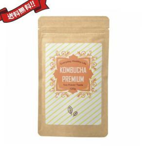 ダイエット 紅茶 発酵 コンブチャプレミアム KOMBUCHA PREMIUM 120g|okinawangirls
