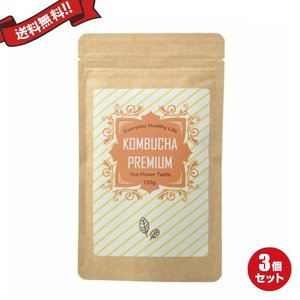 ダイエット 紅茶 発酵 コンブチャプレミアム KOMBUCHA PREMIUM 120g 3袋セット|okinawangirls