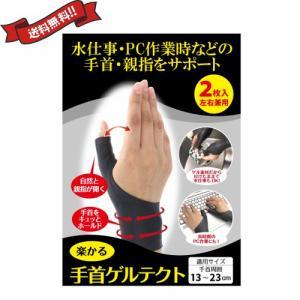手首 サポーター 固定 楽かる手首ゲルテクト 2枚入 黒 送料無料|okinawangirls