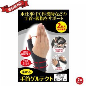 手首 サポーター 固定 楽かる手首ゲルテクト 2枚入 黒 2個セット 送料無料|okinawangirls