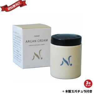 保湿 クリーム 顔 ナイアード アルガンクリーム 50ml 3個セット スパチュラ付き|okinawangirls