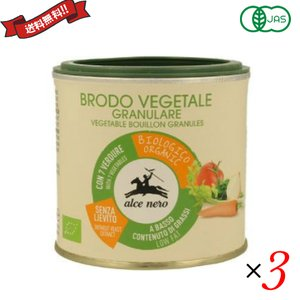 ブイヨン 野菜 顆粒 アルチェネロ 有機野菜ブイヨン・パウダータイプ 120g 3個セット 送料無料 okinawangirls